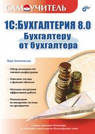 1С:Бухгалтерия 8.0. Бухгалтеру от бухгалтера ISBN 5-94157-815-6