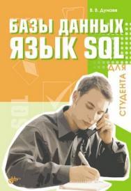 Базы данных. Язык SQL ISBN 978-5-94157-823-8