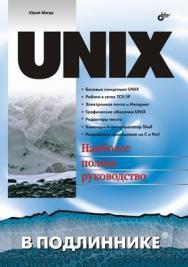 UNIX ISBN 5-94157-824-5