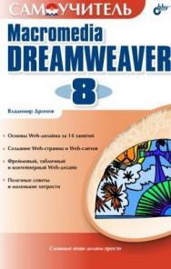 Самоучитель Macromedia Dreamweaver 8 ISBN 5-94157-833-4