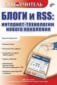 Блоги и RSS: интернет-технологии нового поколения ISBN 5-94157-834-2
