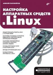 Настройка аппаратных средств в Linux ISBN 5-94157-839-3