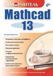 Самоучитель Mathcad 13 ISBN 5-94157-849-0