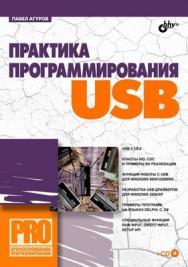 Практика программирования USB ISBN 5-94157-851-2