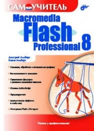 Самоучитель Macromedia Flash Professional 8 ISBN 5-94157-860-1