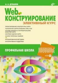 Web-конструирование. Элективный курс ISBN 5-94157-869-5