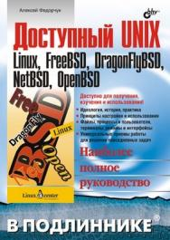 Доступный UNIX: Linux, FreeBSD, DragonFlyBSD, NetBSD, OpenBSD ISBN 5-94157-876-8