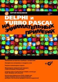 Delphi и Turbo Pascal на занимательных примерах ISBN 5-94157-886-5
