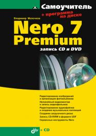 Nero 7 Premium: запись CD и DVD. Самоучитель ISBN 978-5-94157-906-8