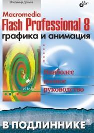 Macromedia Flash Professional 8: графика и анимация ISBN 5-94157-907-1