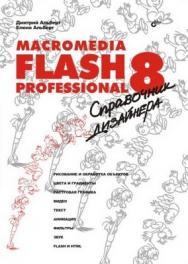 Macromedia Flash Professional 8. Справочник дизайнера ISBN 5-94157-914-4