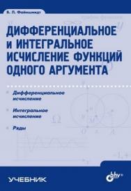 Дифференциальное и интегральное исчисление функций одного аргумента ISBN 5-94157-932-2