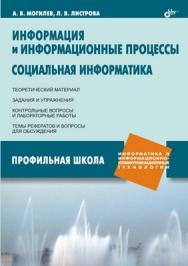 Информация и информационные процессы. Социальная информатика. ISBN 5-94157-933-0
