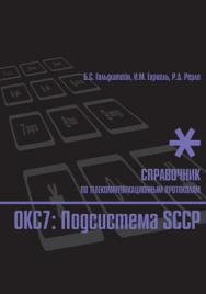 Стек протоколов ОКС7. Подсистема SCCP: Справочник ISBN 978-5-9775-3392-8