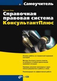 Справочная правовая система КонсультантПлюс ISBN 978-5-94157-958-7