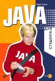 Java для студента ISBN 978-5-94157-968-6