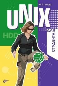 UNIX для студента ISBN 5-94157-972-1