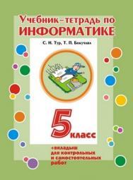 Учебник-тетрадь по информатике для 5 класса ISBN 5-94157-985-3