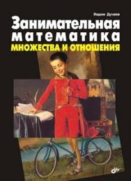 Занимательная математика. Множества и отношения ISBN 978-5-94157-988-4