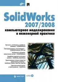 SolidWorks 2007/2008. Компьютерное моделирование в инженерной практике ISBN 978-5-94157-994-5