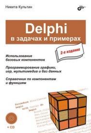 Delphi в задачах и примерах. 2 изд. ISBN 978-5-94157-997-6