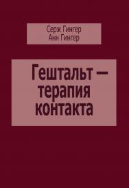 Гештальт-терапия контакта ISBN 978-5-94193-823-0