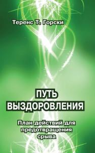Путь выздоровления. План действий для предотвращения срыва ISBN 978-5-94193-827-8