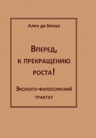 Вперед, к прекращению роста! Эколого-философский трактат ISBN 978-5-94193-829-2