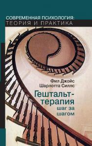 Гештальт-терапия шаг за шагом. Навыки в гештальттерапии ISBN 978-5-94193-835-3