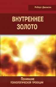 Внутреннее золото. Понимание психологической проекции ISBN 978-5-94193-838-4