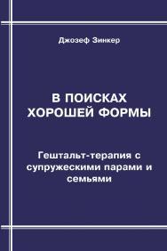В поисках хорошей формы. Гештальт-терапия с супружескими парами и семьями ISBN 978-5-94193-841-4