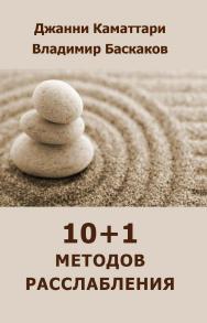 10+1 методов расслабления ISBN 978-5-94193-845-2