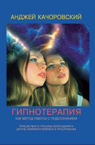 Гипнотерапия как метод работы с подсознанием ISBN 978-5-94193-847-6