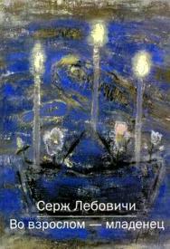 Во взрослом – младенец ISBN 978-5-94193-853-7