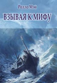 Взывая к мифу ISBN 978-5-94193-858-2