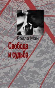 Свобода и судьба ISBN 978-5-94193-865-0