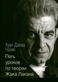 Пять уроков по теории Жака Лакана ISBN 978-5-94193-867-4
