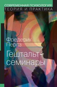 Гештальт-семинары ISBN 978-5-94193-874-2