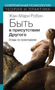 Быть в присутствии Другого. Этюды по психотерапии ISBN 978-5-94193-879-7