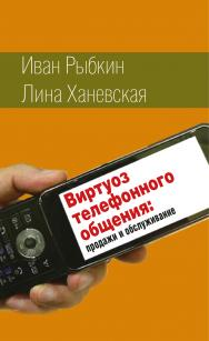 Виртуоз телефонного общения ISBN i_978-5-94193-884-1