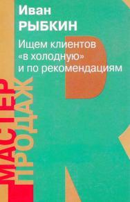 Ищем клиентов «вхолодную» и по рекомендациям ISBN i_978-5-94193-885-8