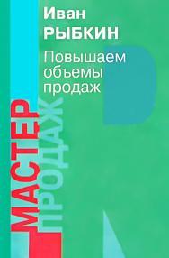 Повышаем объемы продаж ISBN i_978-5-94193-887-2