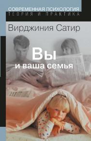 Вы и Ваша семья. Руководство по личностному росту ISBN 978-5-94193-890-2