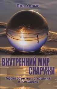 Внутренний мир снаружи. Теория объектных отношений и психодрама ISBN 978-5-94193-905-3