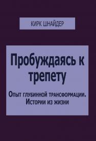 Пробуждаясь к трепету. Опыт глубинной трансформации — истории из жизни ISBN 978-5-94193-908-4