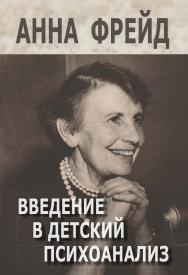 Введение в детский психоанализ ISBN 978-5-94193-918-3