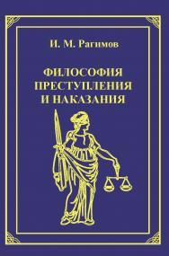 Философия преступления и наказания ISBN 978-5-94201-668-5