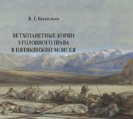Ветхозаветные корни уголовного права в Пятикнижии Моисея ISBN 978-5-94201-684-5