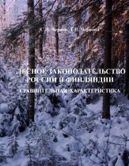 Лесное законодательство России и Финляндии. Сравнительная характеристика ISBN 978-5-94201-695-1