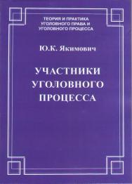 Участники уголовного процесса ISBN 978-5-94201-708-8